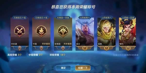 王者查地区战力软件