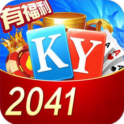 ky开元娱乐2041