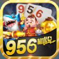 956棋牌久玩乐