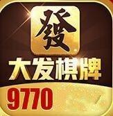 大发棋牌9770