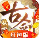 古剑仙域红包版