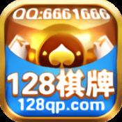 128棋牌娱乐正版