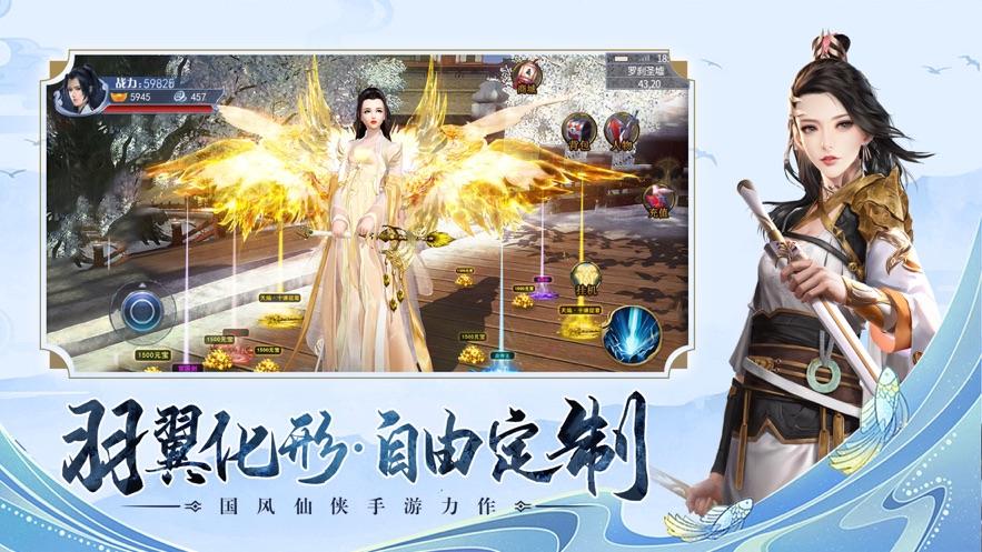 仙影幻剑录图2