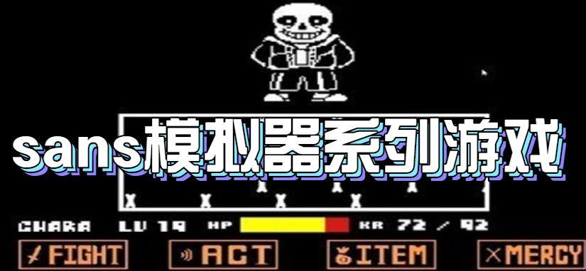 sans模拟器系列游戏合集