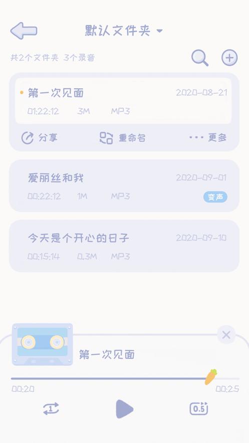 录音兔App官方版
