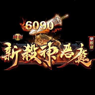 6090韩版新杀神恶魔单职业