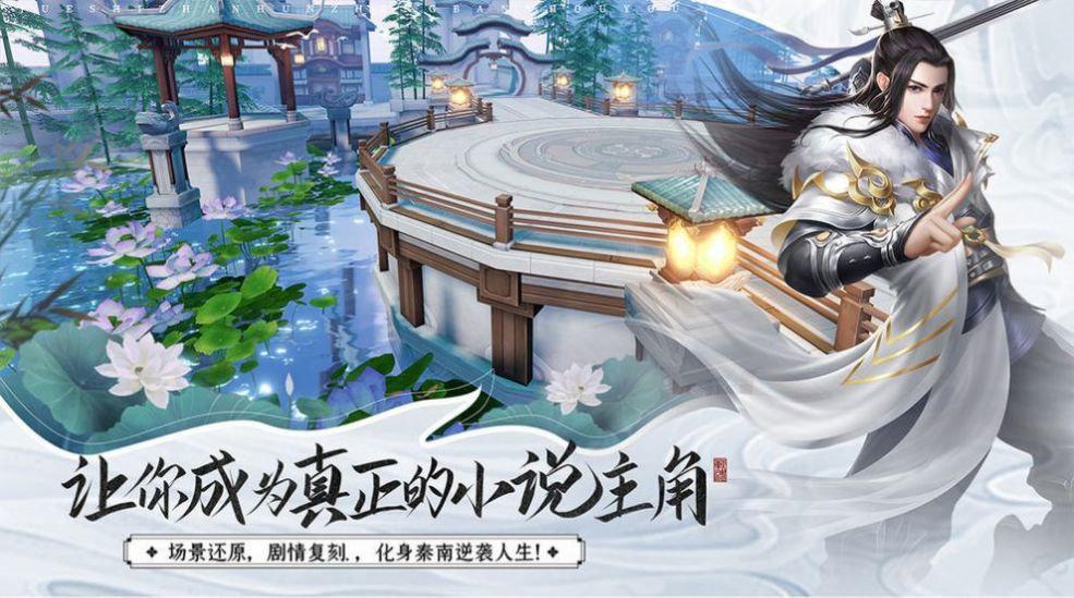幻灵游戏仙侣双修图3
