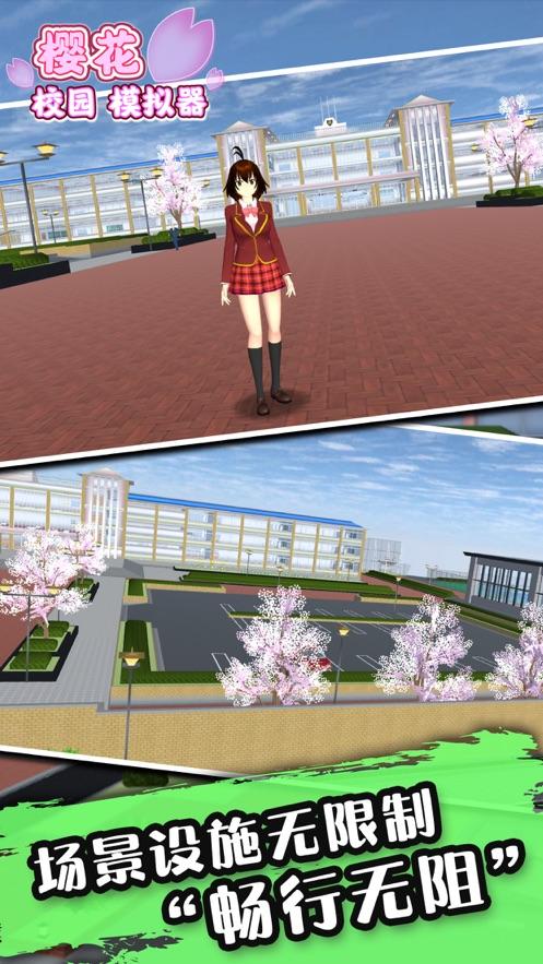 樱花校园模拟器十八汉化版2021图1