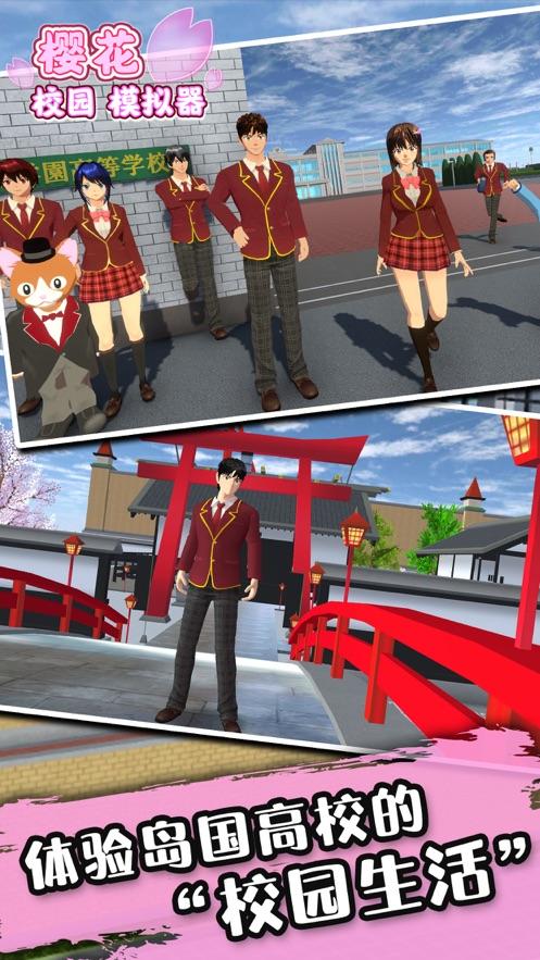 樱花校园模拟器十八汉化版2021图4