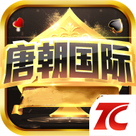 唐朝国际棋牌原创版