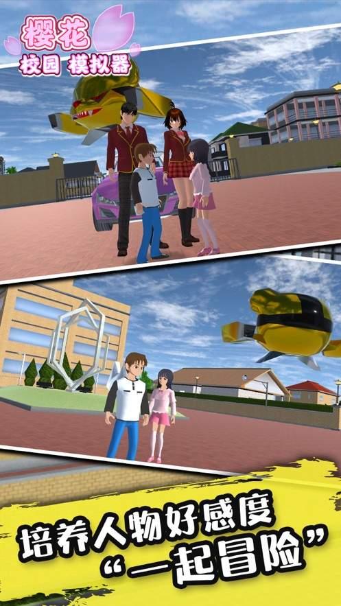 樱花校园模拟器十八汉化版2021