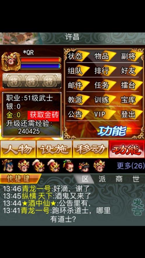 幻想三国ol官网版图3