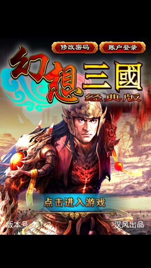 幻想三国ol官网版图1
