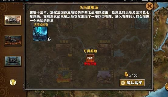 策马三国志单机破解版图3