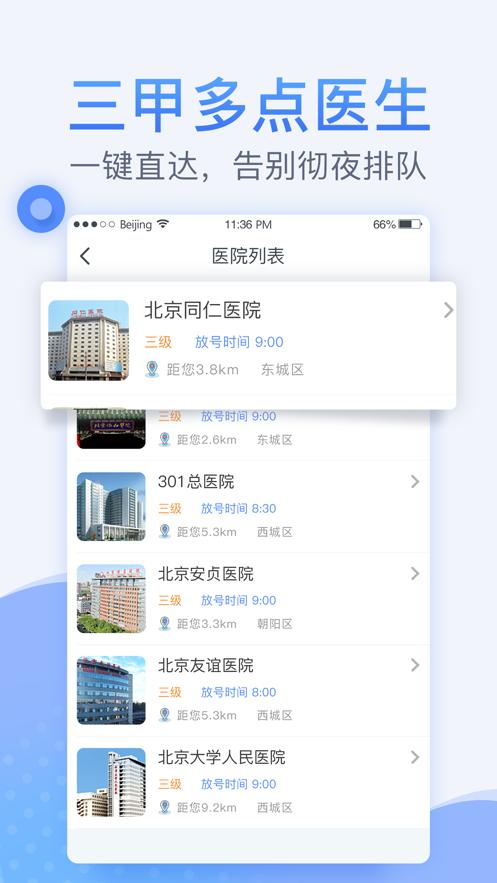 北京核酸检测预约App图2