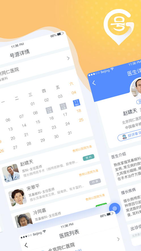 北京核酸检测预约App图3