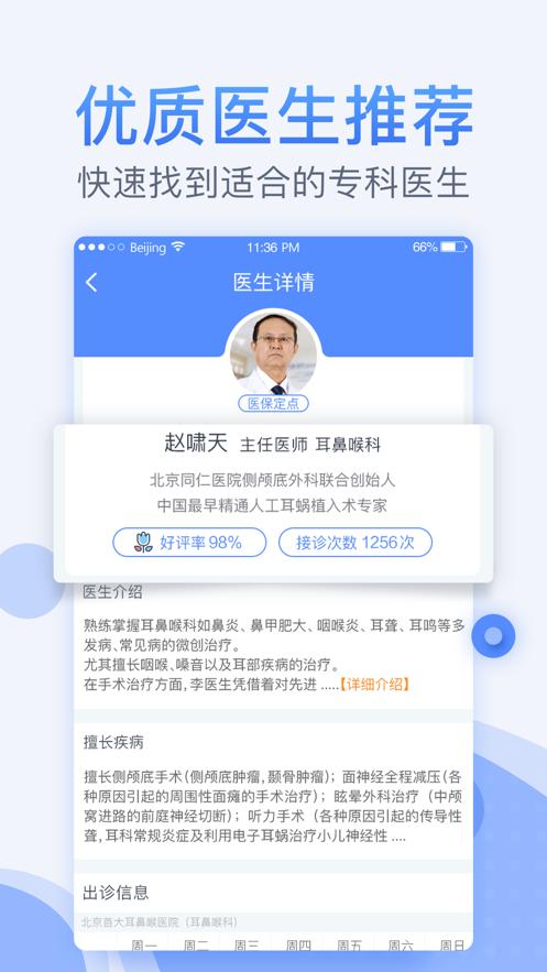 北京核酸检测预约App图1