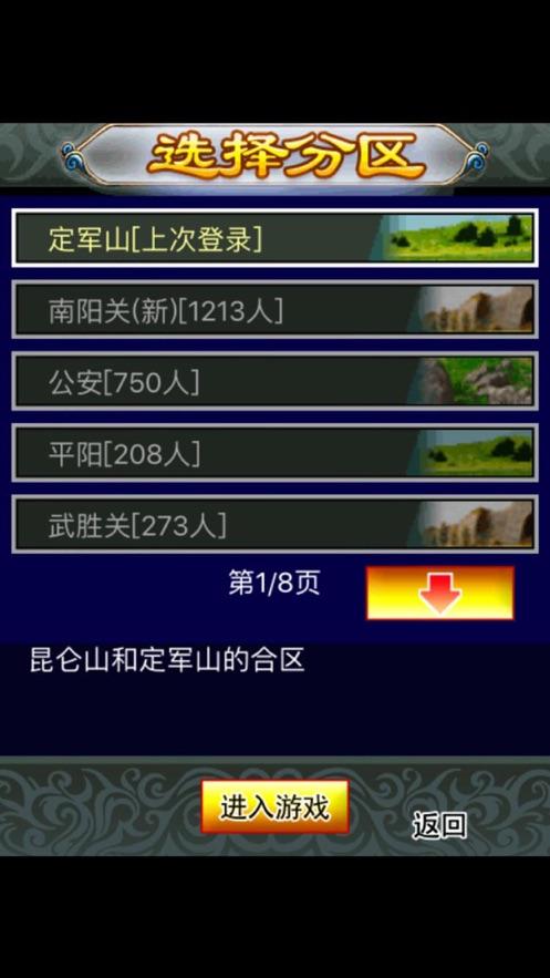 幻想三国安卓经典版图1