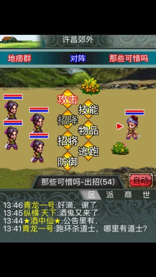 幻想三国安卓经典版图3