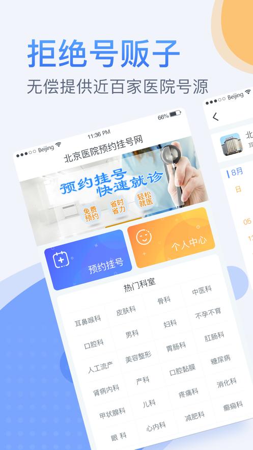 北京核酸检测预约App
