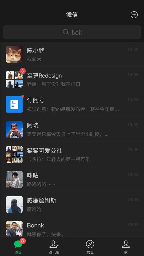微信8.0