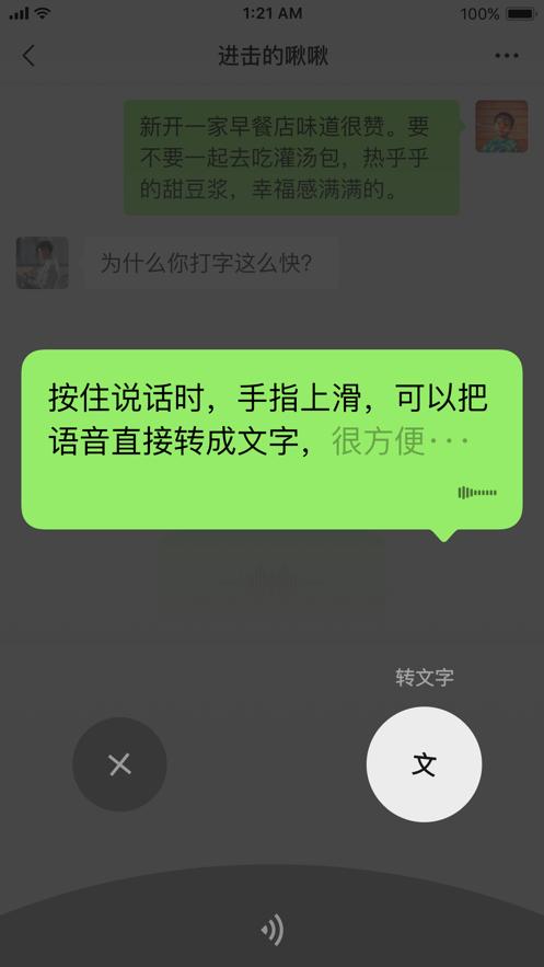 微信8.0安卓版图1