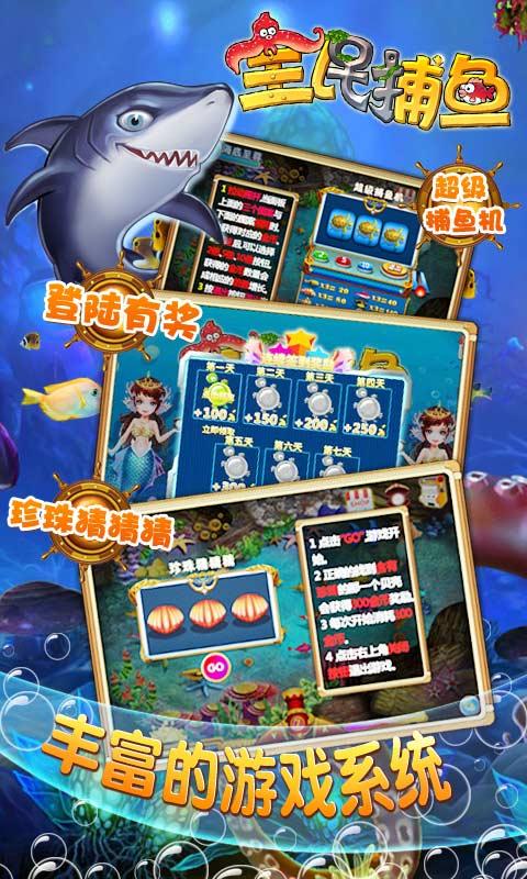 全民捕鱼红包版图3