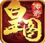 皇图传奇(激活码)