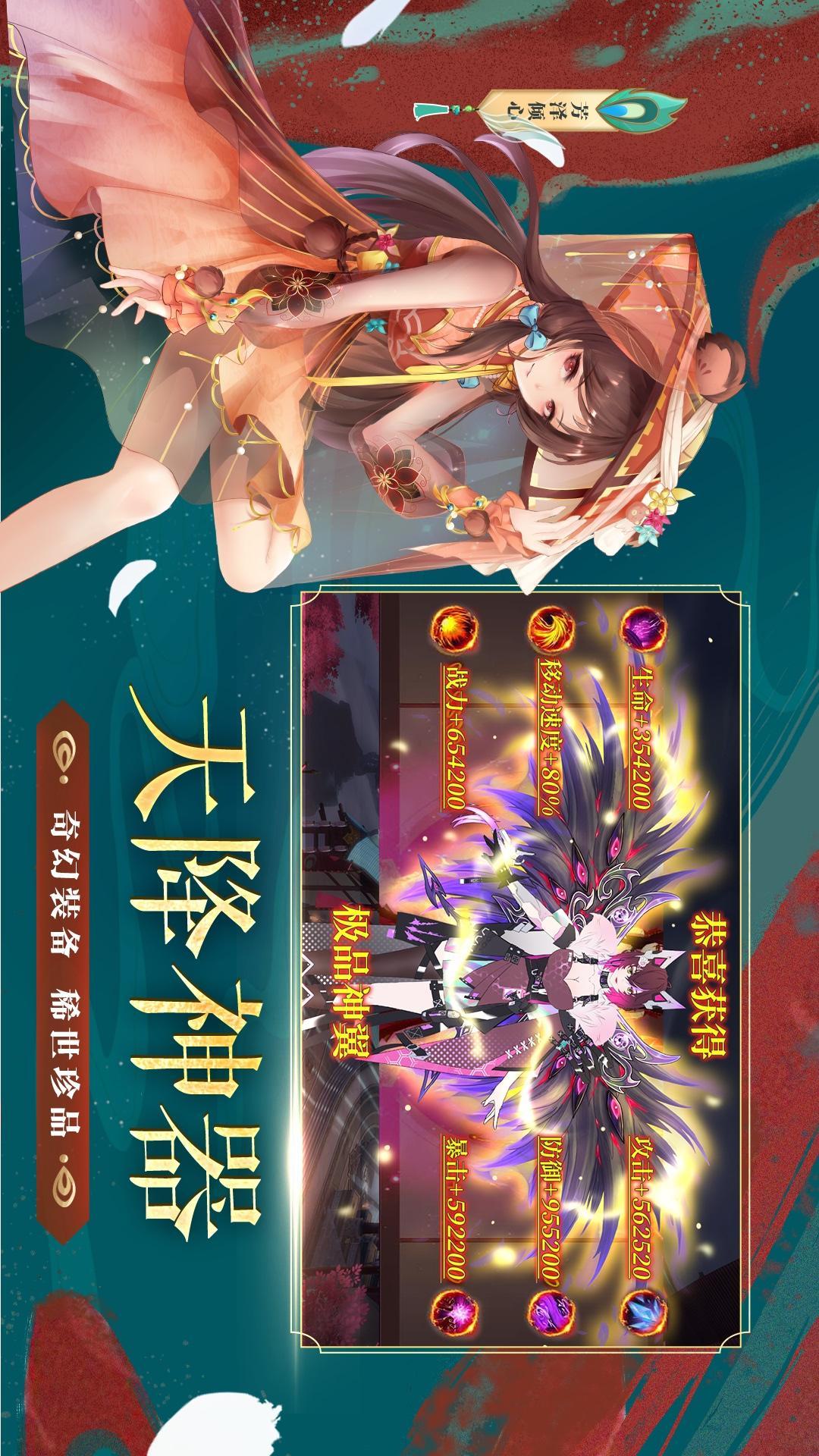 妖神姬最新红包版图2