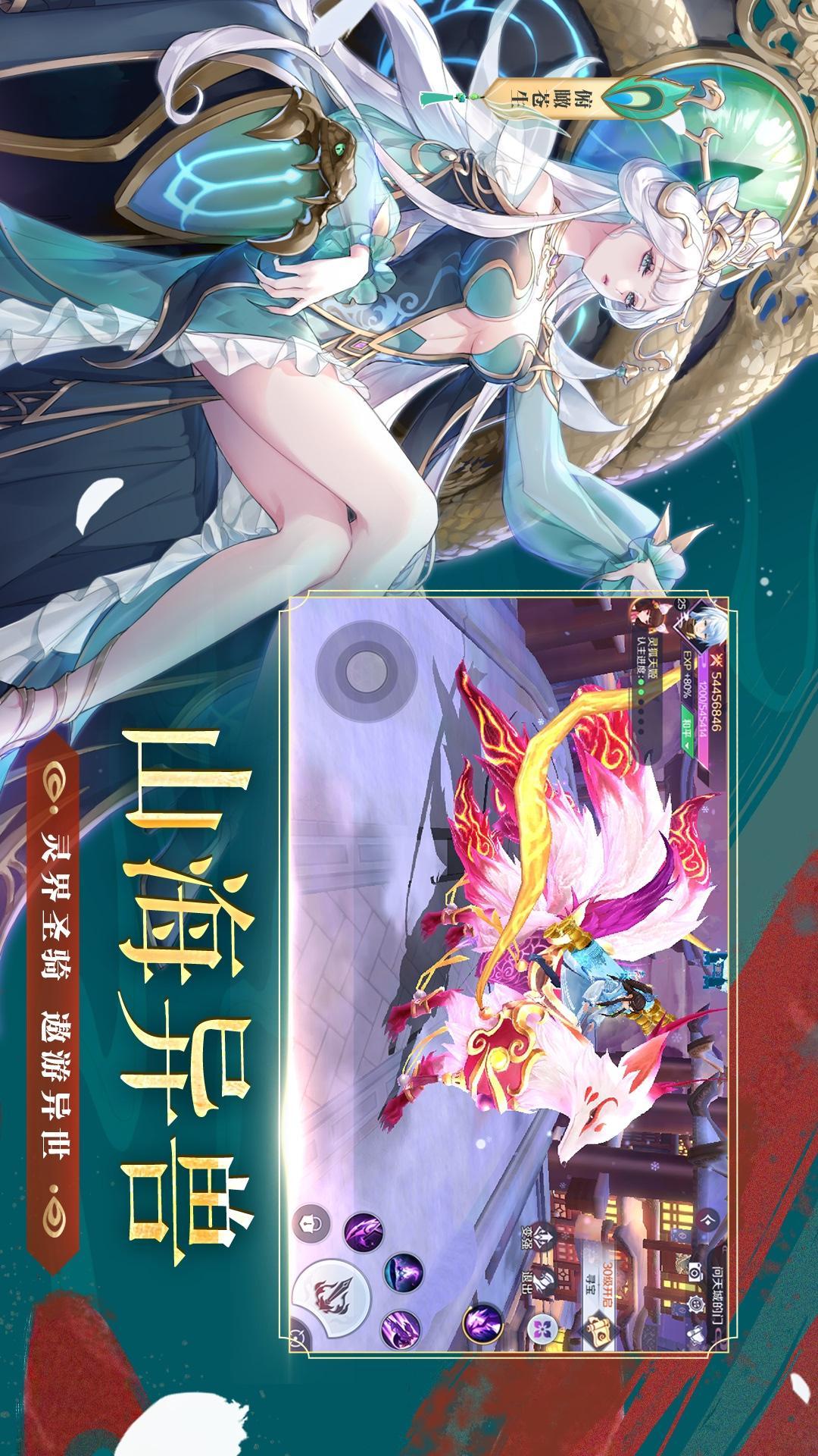 妖神姬最新红包版图1