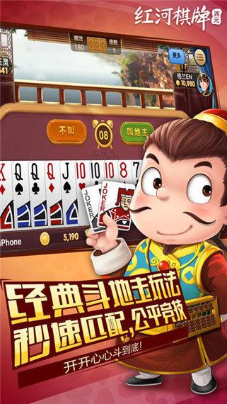 西元红河棋牌最新版本图4