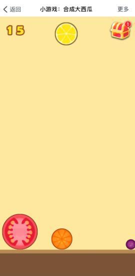 合成大西瓜游戏图3