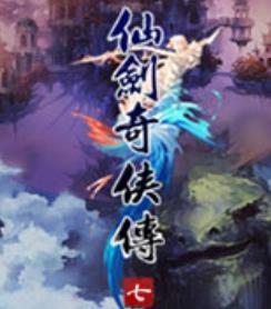 仙剑7正式版