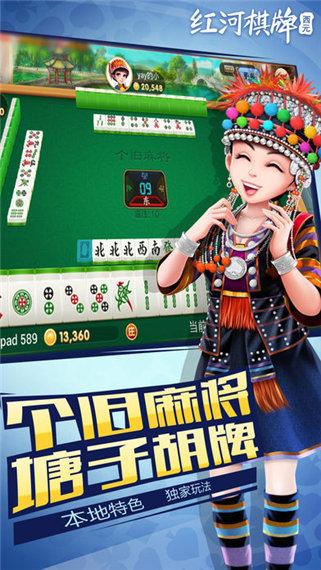 西元红河棋牌最新版本图3