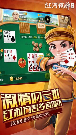 西元红河棋牌最新版本