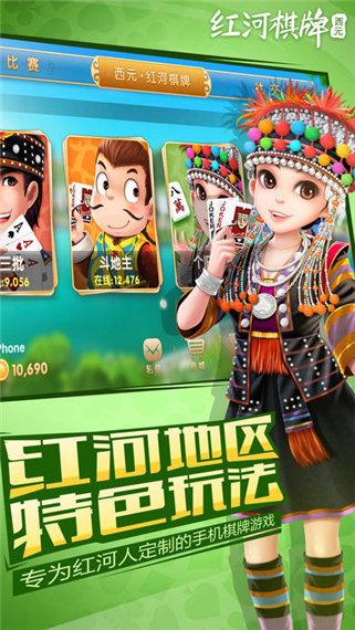 西元红河棋牌最新版本图2