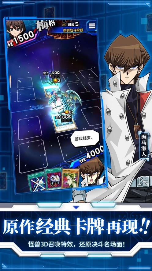 游戏王决斗链接无限钻石辅助图3