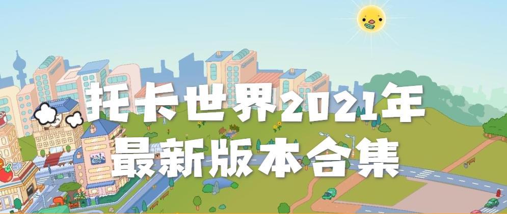 托卡世界2021年最新版本合集