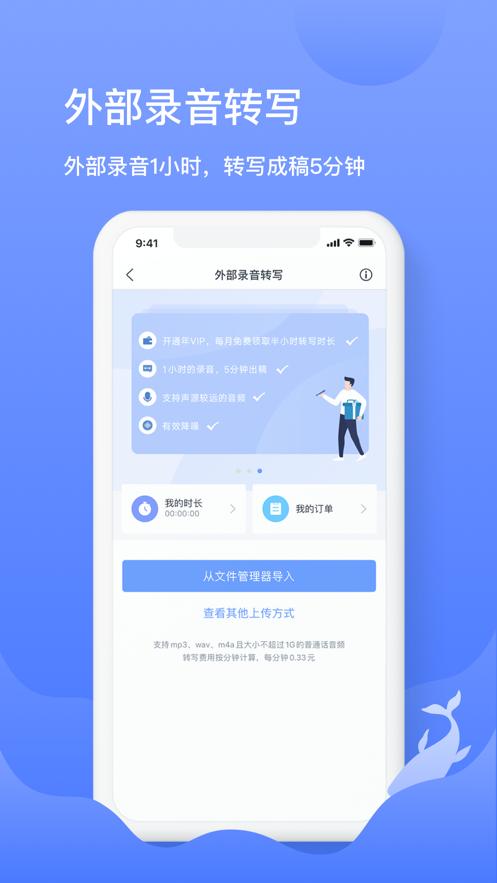 讯飞语记破解版app图2