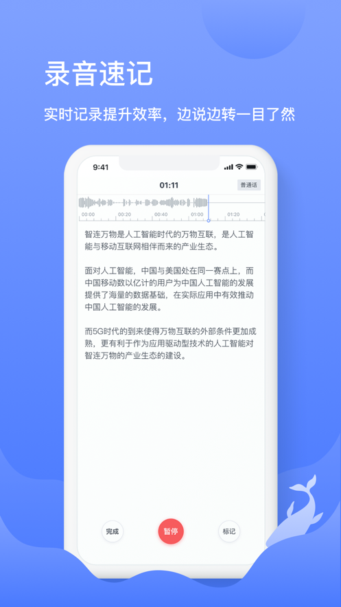 讯飞语记破解版app图3