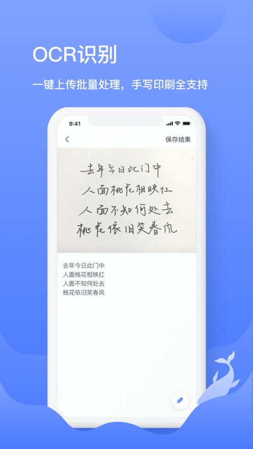 讯飞语记破解版app图1