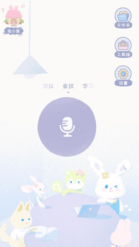 录音兔免费版图1