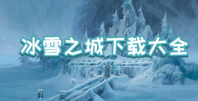 冰雪之城下载大全