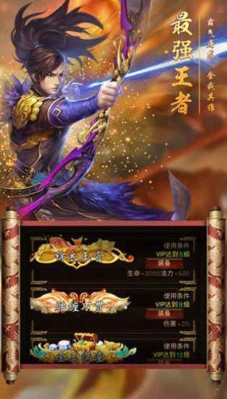蚩尤战神传奇图3