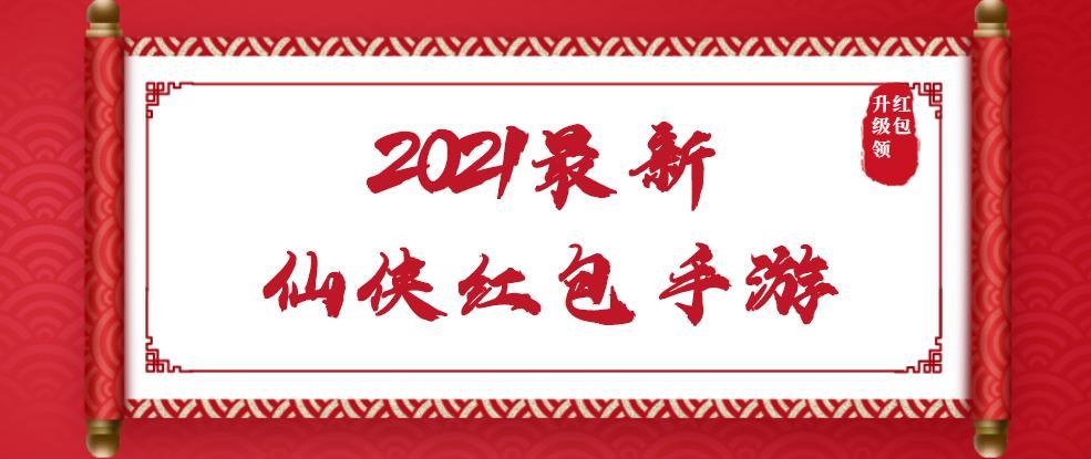 2021最新仙侠红包手游合集