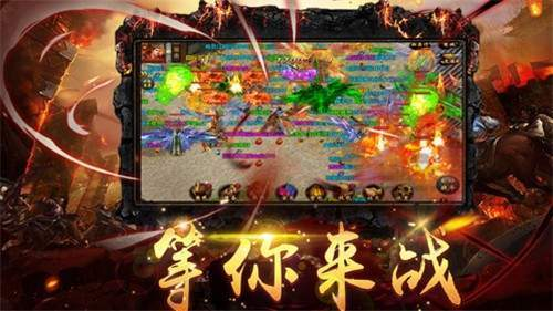 喜扑游戏传世战神图3