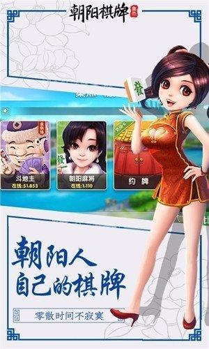 集杰朝阳棋牌图2