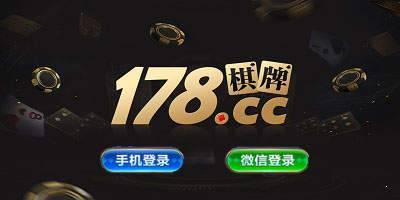 178cc棋牌官网版图1