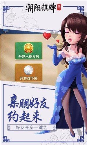 集杰朝阳棋牌图3