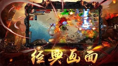 喜扑游戏传世战神图1